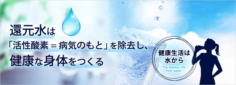 PAIFAI(パイファイ)の還元水は「活性酸素=病気のもと」を除去し、健康な身体をつくる