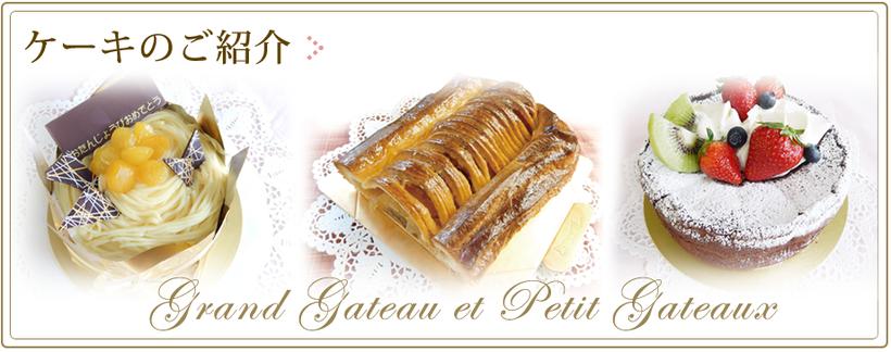 ケーキ一覧 横浜 南区 フランス菓子 フロランタン