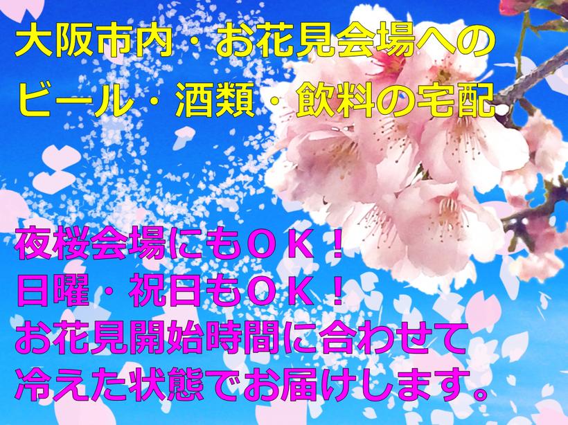 花見 お花見会場 大阪市 ビール 配達 宅配 飲み物 お酒 飲料