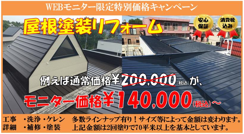 モニタープランを使って格安屋根塗装♪