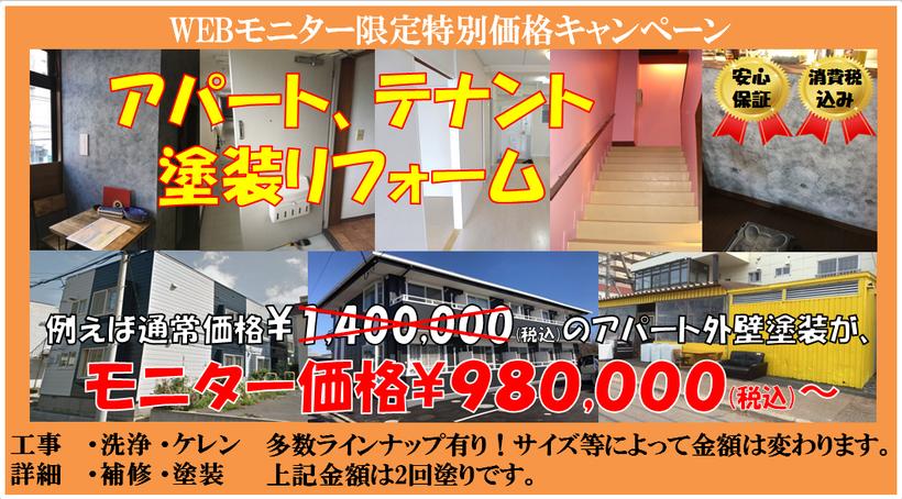 アパート塗装やテナント塗装をモニター価格で最安値に挑戦中♫