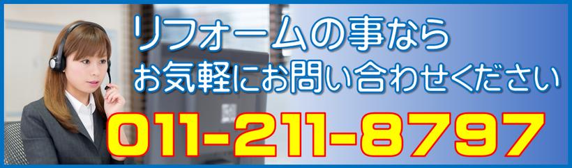 札幌塗装工事は若濱工業へ♪