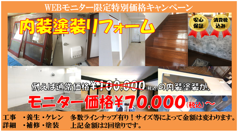 札幌内装塗装モニターキャンペーン価格情報