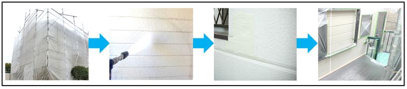 若濱工業の外壁塗装工程①