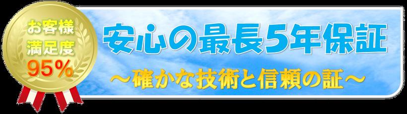 札幌安心の塗装最長5年保証♪