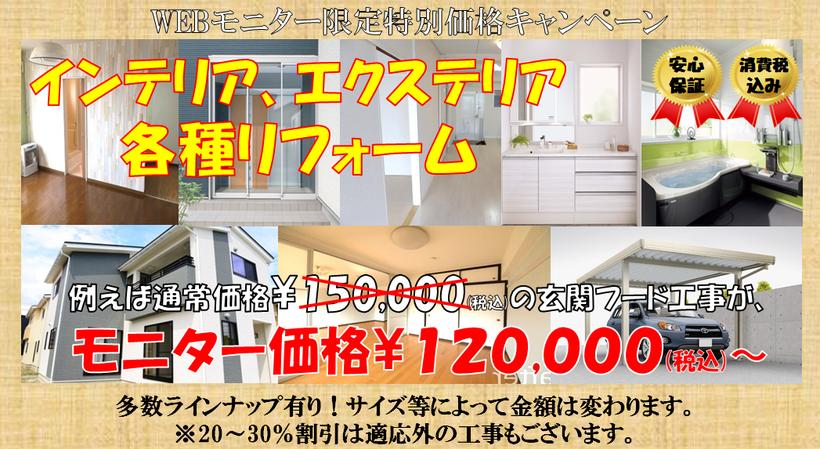 札幌リフォーム最安値は若濱工業で決まり♫