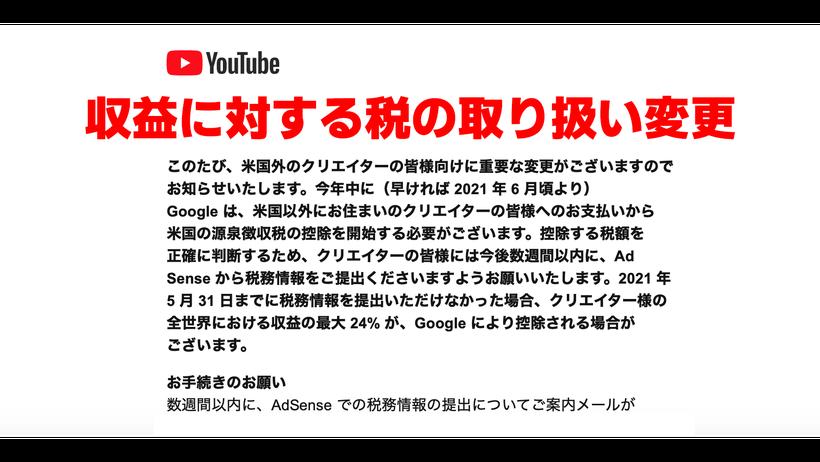 YouTuberは要対応です! 【重要】YouTube での収益に対する税の取り扱い変更についてのお知らせ