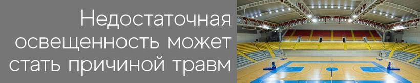 Нормы освещения спортивных площадок