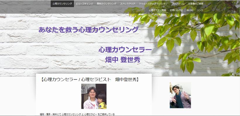 ホームページ あなたを救う 心理カウンセリング 公式 福岡 博多 熊本 畑中登世秀