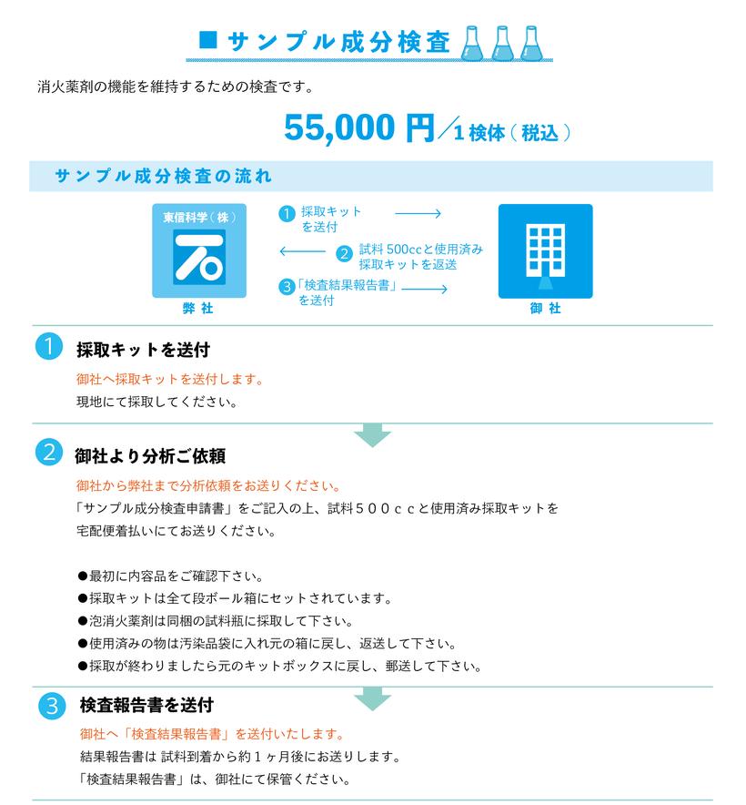 泡消火薬剤成分検査/サンプル成分検査