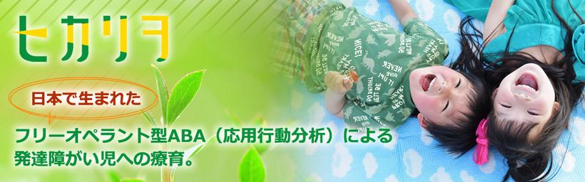 日本で生まれたフリーオペラント型ABA(応用行動分析)による発達障がい児への療育。