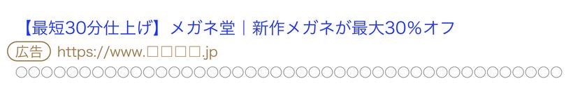 Google広告<見本>
