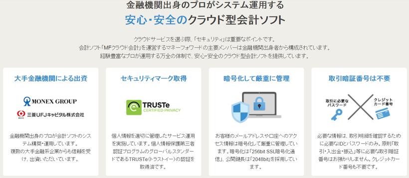 MFクラウド会計を活用する横浜市青葉区の亀山敦志税理士事務所は、みずほ銀行や三菱東京UFJ、三井住友銀行など数多くの金融機関が信頼して出資するMFクラウド会計をお勧めしております。MFクラウド会計は、TRUSTe(トラストイー)の認証を取得しており、暗号化して厳重にデータ管理をしているので、亀山敦志税理士事務所は、MFクラウド会計が安心安全なクラウド型会計ソフトと考えております。