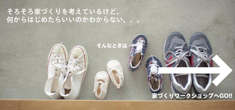 家づくり+名古屋+愛知/設計事務所×DESIGN