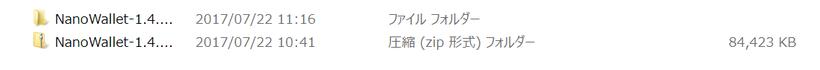 Zipファイルと展開後のファイルの比較