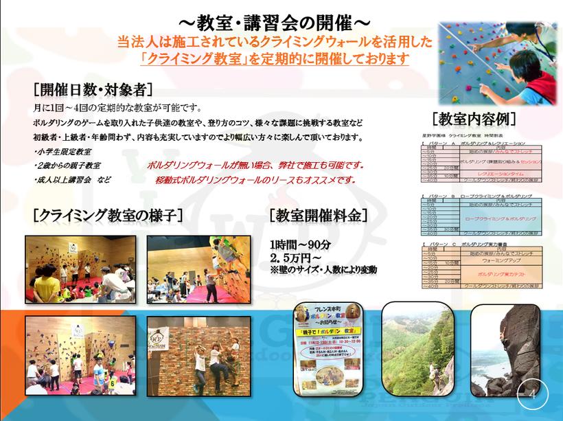 一般社団法人 ジャパンアウトドアライフ 一般社団法人JAPANOUTDOORLIFE