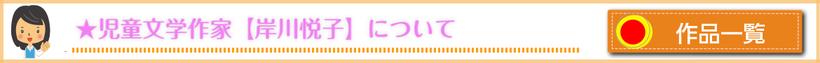 児童文学作家【岸川悦子】作品一覧!