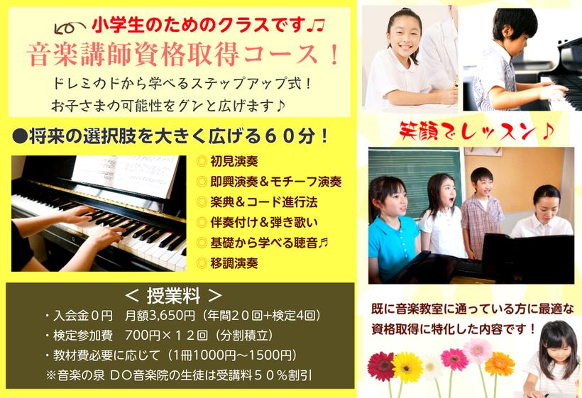 音楽講師資格取得コース(小学生)