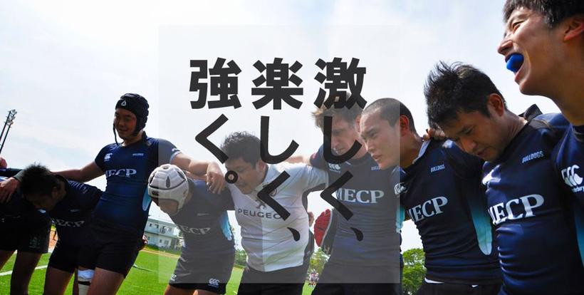 名古屋のラグビーチームMECPのモットー「激しく、楽しく、強く。」