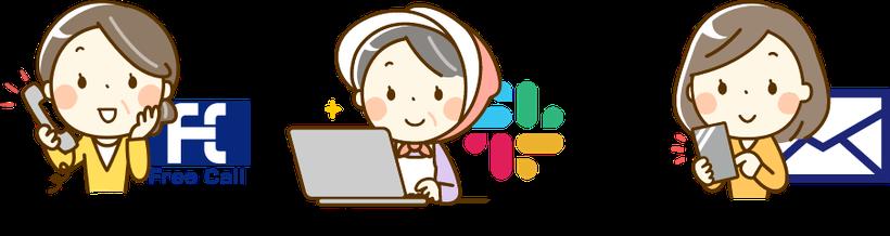 動画堂ではお電話、チャットシステム、電子メールなどさまざまな方法で打ち合わせ・連絡ができます。