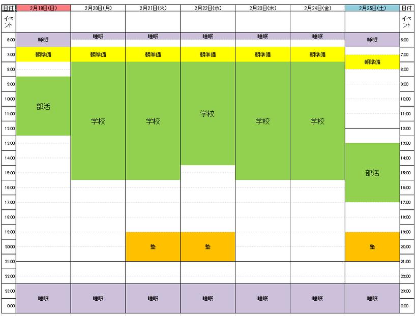 Excelで1週間分のスケジュールを...