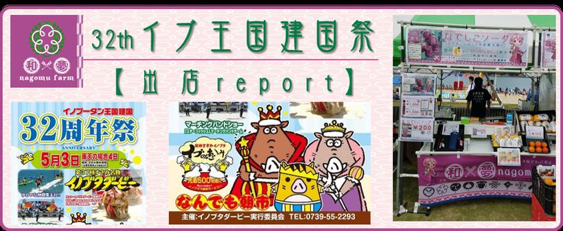 32thイブ王国建国祭出店レポ 和×夢 nagomu farm