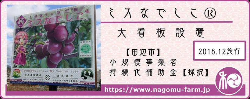ミスなでしこⓇ大看板設置【2018】 和×夢 nagomu farm