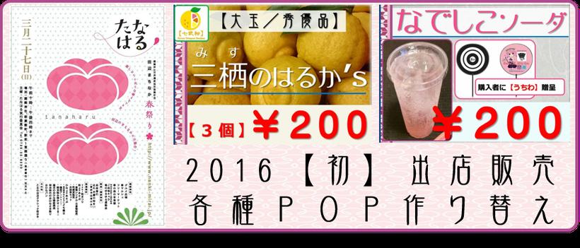 【たなはる2016】 2016【初】出店 POP一新  和×夢 nagomu farm