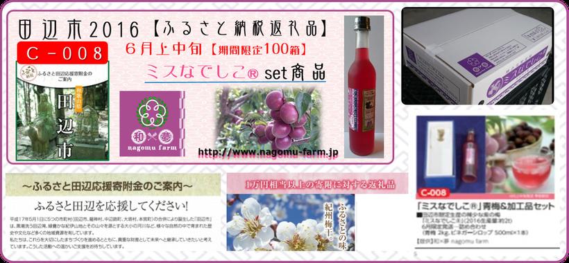 田辺市 ふるさと納税返礼品【2016】 ミスなでしこⓇset商品 和×夢 nagomu farm