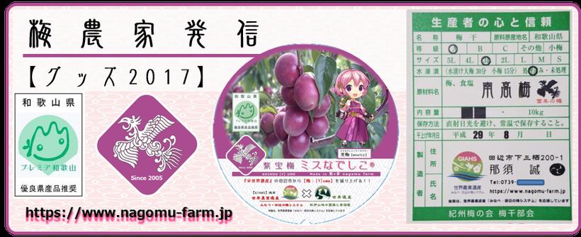梅農家発信【グッズ2017】アイコン  和×夢 nagomu farm