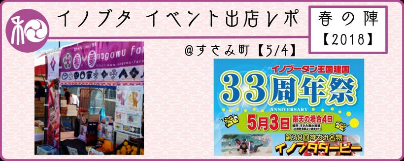33thイノブータン王国建国祭 出店レポ【2018 春の陣】 和×夢 nagomu farm