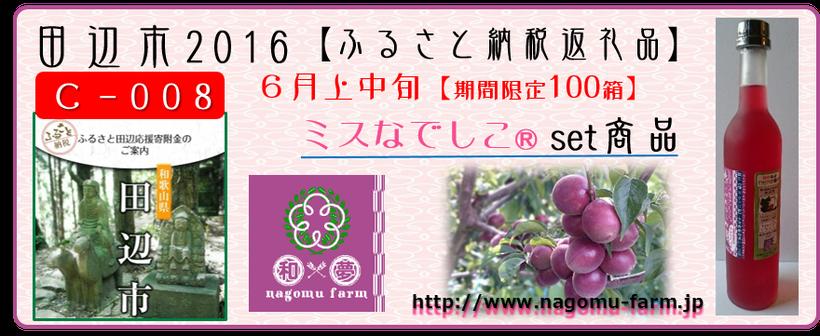 【ふるさと納税返礼品】 田辺市2016  ミスなでしこⓇセット商品 和×夢 nagomu farm