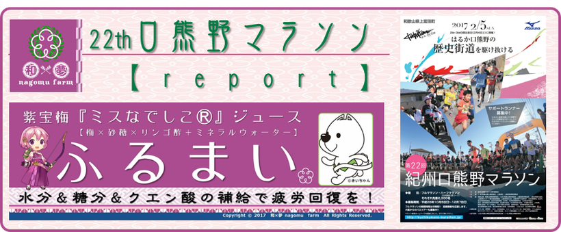22th 紀州口熊野マラソン【レポ】 和×夢 nagomu farm