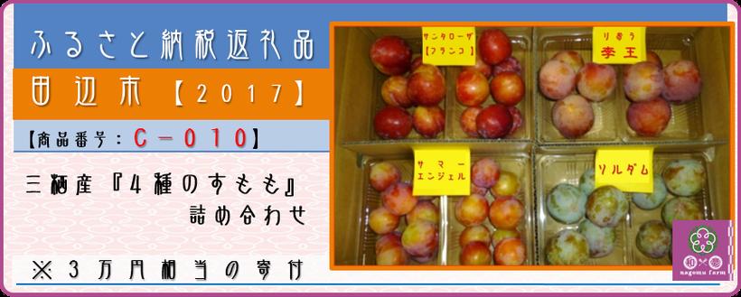 ふるさと納税返礼品【田辺市2017】4種のすももver. 和×夢 nagomu farm