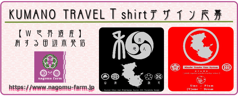 KUMANO TRAVEL【Tshirt応募】アイコン  和×夢 nagomu farm