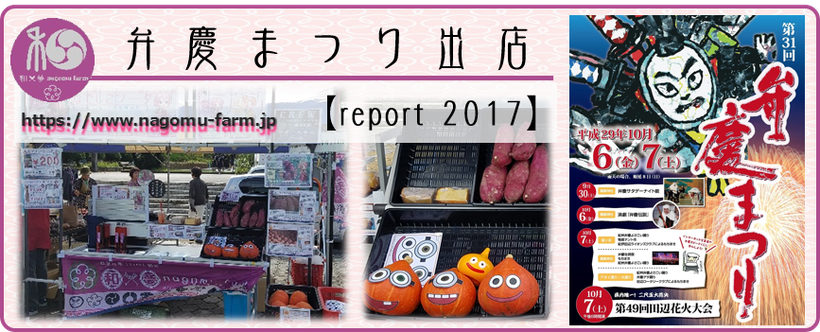 31th弁慶まつりレポ【2017】 和×夢 nagomu farm