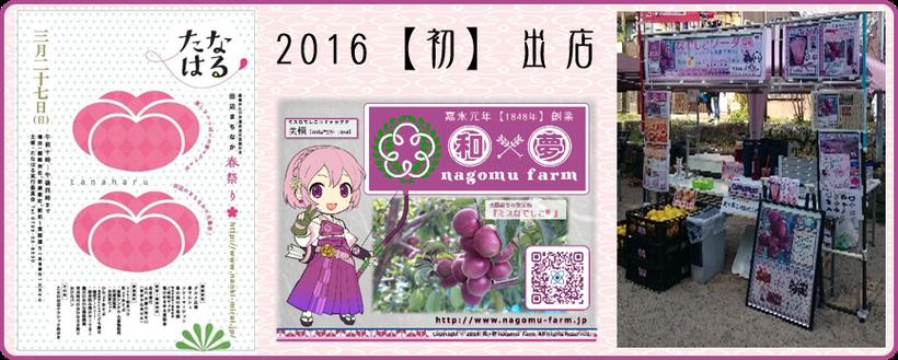 【たなはる2016】 2016【初】出店   和×夢 nagomu farm