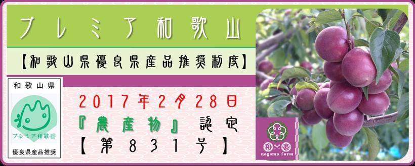 プレミア和歌山認定【2017】アイコン  紫宝梅『ミスなでしこⓇ』 和×夢 nagomu farm