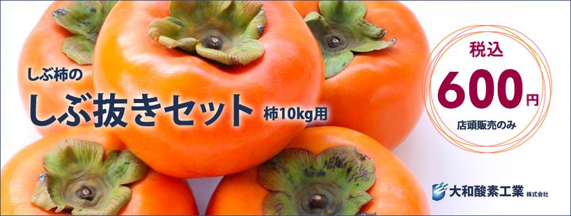 しぶ柿のしぶ抜きセット 柿10kg用