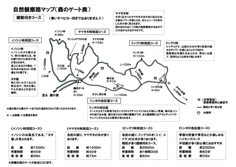 自然観察路マップ「森のゲート奥」