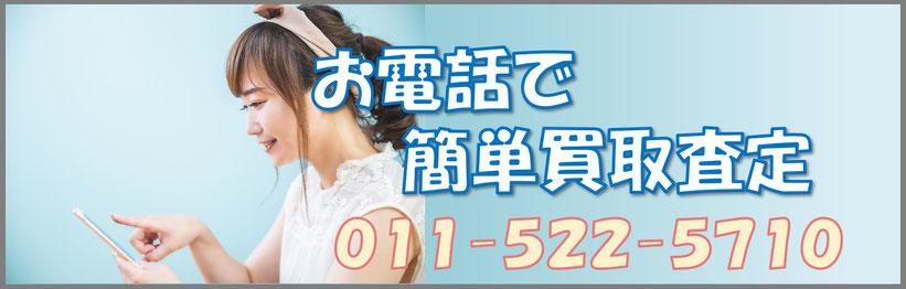 買取をご希望のお客様はこちらへお電話ください♪011-522-5710