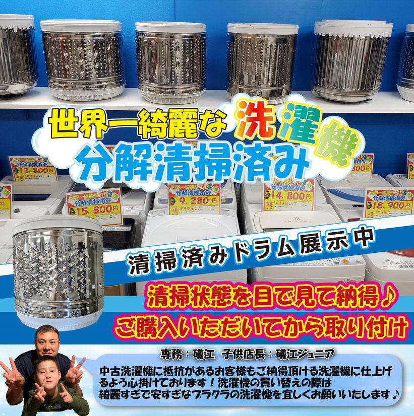 札幌市中央区リサイクルショップ中古家電はプラクラで決まり♪