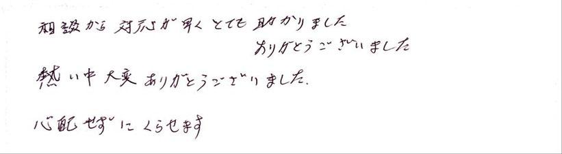 相談から対応が早くたすかりんました。ありがとうございました。暑い中大変ありがとうございました。心配せずに暮らせます。