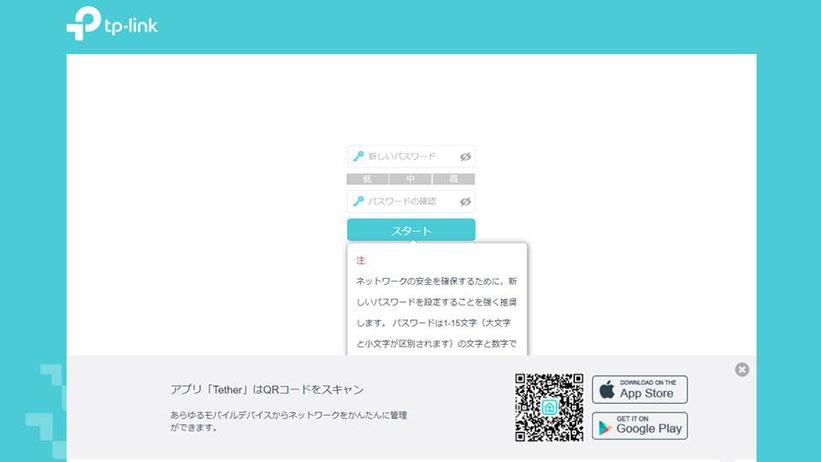 TP-Link Wi-Fi 無線LAN ルーター 11ac AC2600の設定画面1