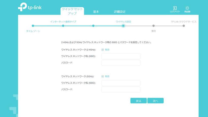 TP-Link Wi-Fi 無線LAN ルーター 11ac AC2600の設定画面4