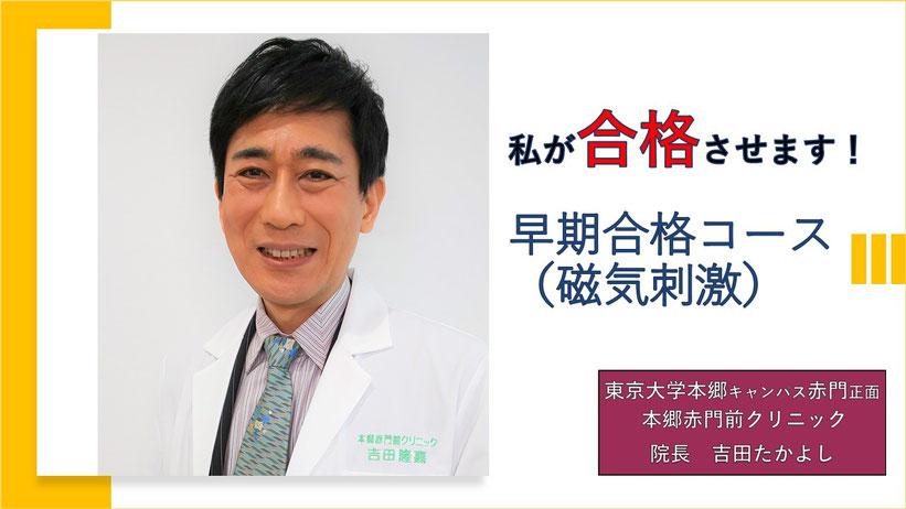 磁気刺激治療 合格 【本郷赤門前クリニック】吉田たかよし
