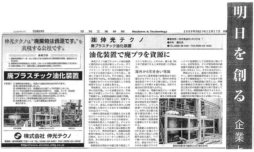 #日刊工業新聞 バックナンバー
