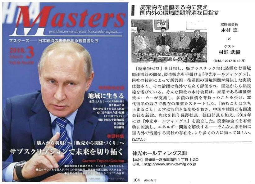 #Masters 2018.03 国内メディア掲載