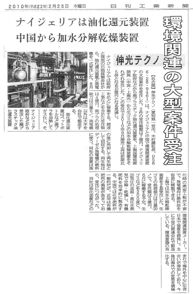 #日刊工業新聞 国内メディア掲載