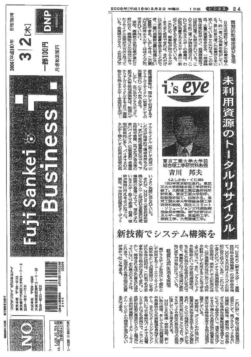 フジサンケイ新聞